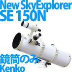 (送料無料)Kenko 天体望遠鏡 New SkyExplorer SE150N 鏡筒のみ(メール便不可)