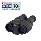 【メーカー欠品時納期:1〜2ヶ月程度】【送料無料】Canon(キャノン) 双眼鏡 BINOCULARS 10X30 IS II【メール便不可】