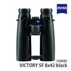 Carl Zeiss VICTORY SF 8x42 双眼鏡