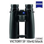 Carl Zeiss VICTORY SF 10x42 双眼鏡