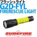 【送料無料】シュアファイアー 【フラッシュライト】 G2D-FYL FIRERESCUE LIGHT 【メール便不可】