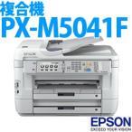 【送料無料】EPSON(エプソン) ビジネスプリンター A3ノビ対応インクジェット複合機 PX-M5041F FAX機能搭載 【メール便不可】