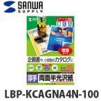 サンワサプライ LBP-KCAGNA4N-100 カラーレーザー用半光沢紙・厚手 A4 100シート入り 【メール便不可】