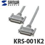 サンワサプライ KRS-001K2 RS-232Cケーブル 3m 【メール便不可】