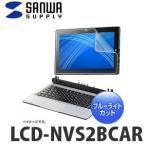 サンワサプライ LCD-NVS2BCAR NEC VersaPro/Pro J タイプVS対応ブルーライトカット液晶保護指紋反射防止フィルム 【メール便不可】
