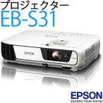 【8/6日発売予定】【送料無料】 エプソン(EPSON) プロジェクター EB-S31 【メール便不可】