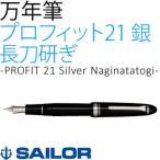 セーラー万年筆(万年筆)プロフィット21銀 長刀研ぎ ブラック 11-2524 (ペン種選択式)(メール便不可)