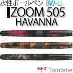 【送料/540円】 トンボ鉛筆 【水性ボールペン】 ZOOM 505 HAVANNA(ハバナ) BW-LI [カラー選択式] 【メール便不可】