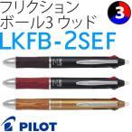 【メール便可:5個まで】パイロット フリクションボールペン フリクションボール3 ウッド LKFB-2SEF [カラー選択式]