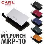 カール事務器 【パンチ】 MR.PUNCH(ミスターパンチ) MRP-10 [10枚穴あけ可能][カラー選択式]【メール便不可】