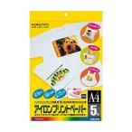 (メール便可:5冊まで)コクヨ(インクジェット用紙)アイロンプリントペーパー KJ-PR10N A4サイズ (5枚)(ラッピング不可)