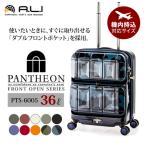 (ポイント10倍中)アジア・ラゲージ(スーツケース)PANTHEON(パンテオン) フロントオープン PTS-6005 (約36L)(カラー選択式)(メール便/ラッピング不可)