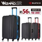 (ポイント10倍中)サンコー鞄(スーツケース)Wizard-SR (約56L) WISR-59 (カラー選択式)(メール便不可)(ラッピング不可)