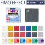 【メール便可:10個まで】STAEDTLER(ステッドラー) 【オーブン粘土】 FIMO(フィモ) フィモエフェクト 8020 メタリックカラー