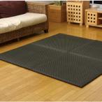 (メーカー直送/代引不可) イケヒコ 8608320 い草 置き畳 低反発 『フレア』 ブラック 約82×82×2.3cm(4枚1セット) (メール便・ラッピング不可)