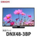 【1台限り】オリオン(ORION) 48V型ハイビジョン液晶テレビ DNX48-3BP [48型液晶テレビ/48インチ液晶テレビ]【メール便不可】