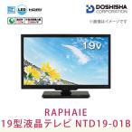 ショッピング液晶テレビ RAPHAIE (19型液晶テレビ) NTD19-01B (メール便不可)(ラッピング不可)