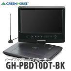 (10型)グリーンハウス ポーダブルブルーレイプレーヤー GH-PBD10DT-BK ブラック (GREEN HOUSE)(メール便不可)