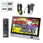 ブルーレイプレイヤー Blu-ray ポータブル GH-PBD14A-BK dvdプレイヤー 14型 ブルーレイ グリーンハウス