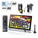 ブルーレイプレイヤー Blu-ray ポータブル GH-PBD14AT-BK dvdプレイヤー ポータブルテレビ 地デジ 14型 フルセグTV内蔵