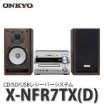 オンキヨー X-NFR7TX(D) CD/SD/USBレシーバーシステム (FRシリーズ)(メール便不可)