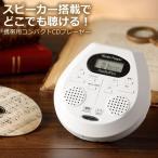スピーカー内蔵 ポータブル CDプレーヤー コンパクト プレイヤー CD-128BT とうしょう