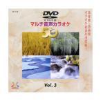 DVD音多カラオケBEST50 Vol.3【TJC-103】[メール便不可]