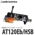 オーディオテクニカ VM型(デュアルマグネット) ステレオカートリッジ ヘッドシェル付き AT120Eb/HSB [audio-technica]【メール便不可】