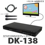 PIF 採点機能付きカラオケDVD/CDプレーヤー DEAR LIFE DK-138 [オーディオ機器]【メール便不可】