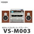 ベルソス(VERSOS) ダブルカセットマルチレコードプレーヤー VS-M003 (木目調)(メール便不可)