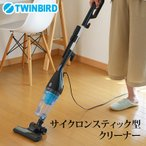 【送料無料】ツインバード サイクロンスティック型クリーナー TC-E152B ブラック [TWINBIRD][掃除機]【メール便不可】