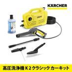 ケルヒャー 【高圧洗浄機】高圧洗浄機 K2クラシックカーキット【メール便不可】【ラッピング不可】