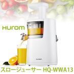 HUROM (ヒューロム) 【スロージューサー】  HQ-WWA13 【メール便不可】【ラッピング不可】