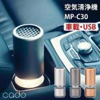 カドー 空気清浄器 コンパクト 卓上 MP-C30-GD リーフ ポータブル ゴールド 金 小型  LEDライト 集じん機能 USB電源