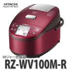 【5.5合炊き】 日立(HITACHI) ジャー炊飯器 RZ-WV100M-R レッド [圧力スチーム][炊飯ジャー]【メール便不可】