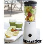 ベルソス VS-KE55 ホワイト ミニブレンダ― 電動ジューサー (VSKE55)(VERSOS)(メール便不可)