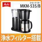メリタ NEUE(ノイエ) MKM-535/B ジェットブラック [MKM535B][コーヒーメーカー][Melita][メール便不可]