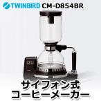 【電気式サイフォンコーヒーメーカー】ツインバード サイフォン式コーヒーメーカー CM-D854BR[TWINBIRD]【メール便不可】