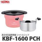 サーモス(THERMOS)  シャトルシェフ KBF-1600 PCH ピーチ [容量1.6L/真空保温調理器]【メール便不可】