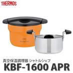 サーモス(THERMOS) シャトルシェフ KBF-1600 APR アプリコット [容量1.6L/真空保温調理器]【メール便不可】