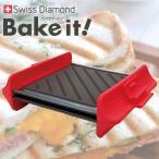 【電子レンジでホットサンド!】スイスダイヤモンド  ベイクイット! レギュラー レッド [Swiss Diamond/Bake it!]【メール便不可】