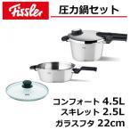 【送料無料】フィスラー 圧力鍋 コンフォート4.5L+スキレット2.5L+ガラスフタセット [Fissler]【メール便不可】