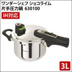 (IH対応)ワンダーシェフ ショコライム 片手圧力鍋 3L 630100(Chocolime)(Wonder chef)(メール便不可)