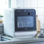 食洗機 工事不要  食器乾燥機 食器洗い乾燥機  据置型 VS-H021 ベルソス コンパクト 食器洗乾燥機 (ラッピング不可)