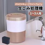 パリパリキューブライト アルファ PCL-33-PGW  ピンクゴールド 島産業 生ごみ減量乾燥機 生ゴミ処理機