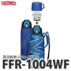 サーモス(THERMOS) 真空断熱2ウェイボトル(1L/1リットル) FFR-1004WF I-BL イナズマブルー [水筒]【メール便不可】