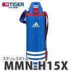 TIGER(タイガー) ステンレスボトル MMN-H15X A ブルー [adidas アディダス][1.5/1.5リットル][水筒]【メール便不可】