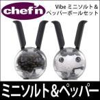 chef'n Vibe ミニソルト&ペッパーボールセット CF-0244【メール便不可】