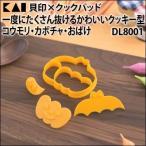 【メール便可:1個まで】貝印×クックパッド 一度にたくさん抜けるかわいいクッキー型 コウモリ・カボチャ・おばけ DL-8001