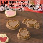 【メール便可:1個まで】【バレンタインのお菓子作りに】貝印×クックパッド 手軽に、きれいにつくれるチョコクッキー型 ハート羽・ハート・ラブリー DL-8019
